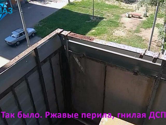 Состояние балкона до начала работ. Ржавые перила, ограждение - ДСП